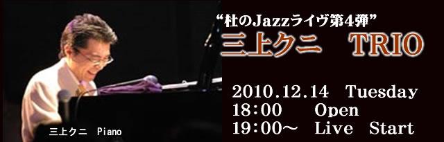 2010年12月14日時季のくら JAZZ Live 三上クニTRIO