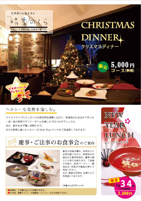時季のくら12月クリスマスディナーのご案内
