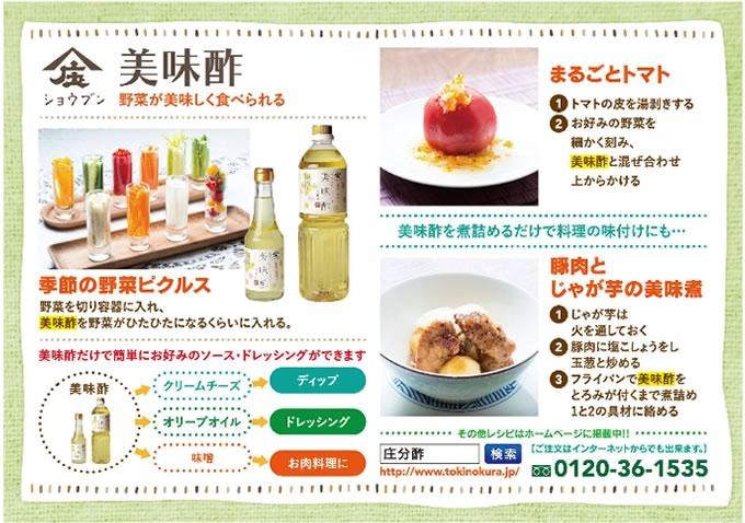 美味酢レシピ