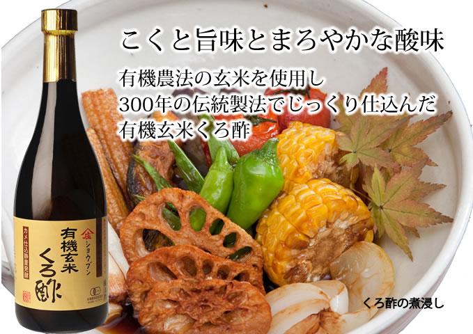 豊かな大地の恵みを原料にした 伝統技法そのままの玄米くろ酢