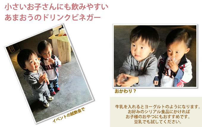 博多あまおうを使った飲む酢はお子様にも飲みやすいお酢
