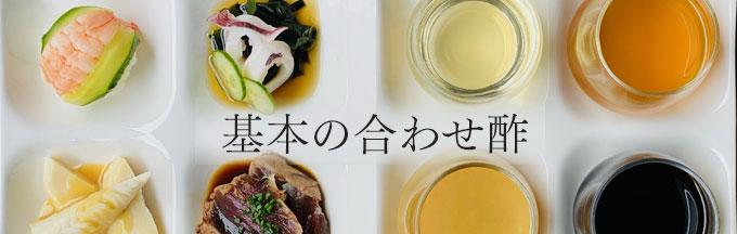 合わせ酢レシピ