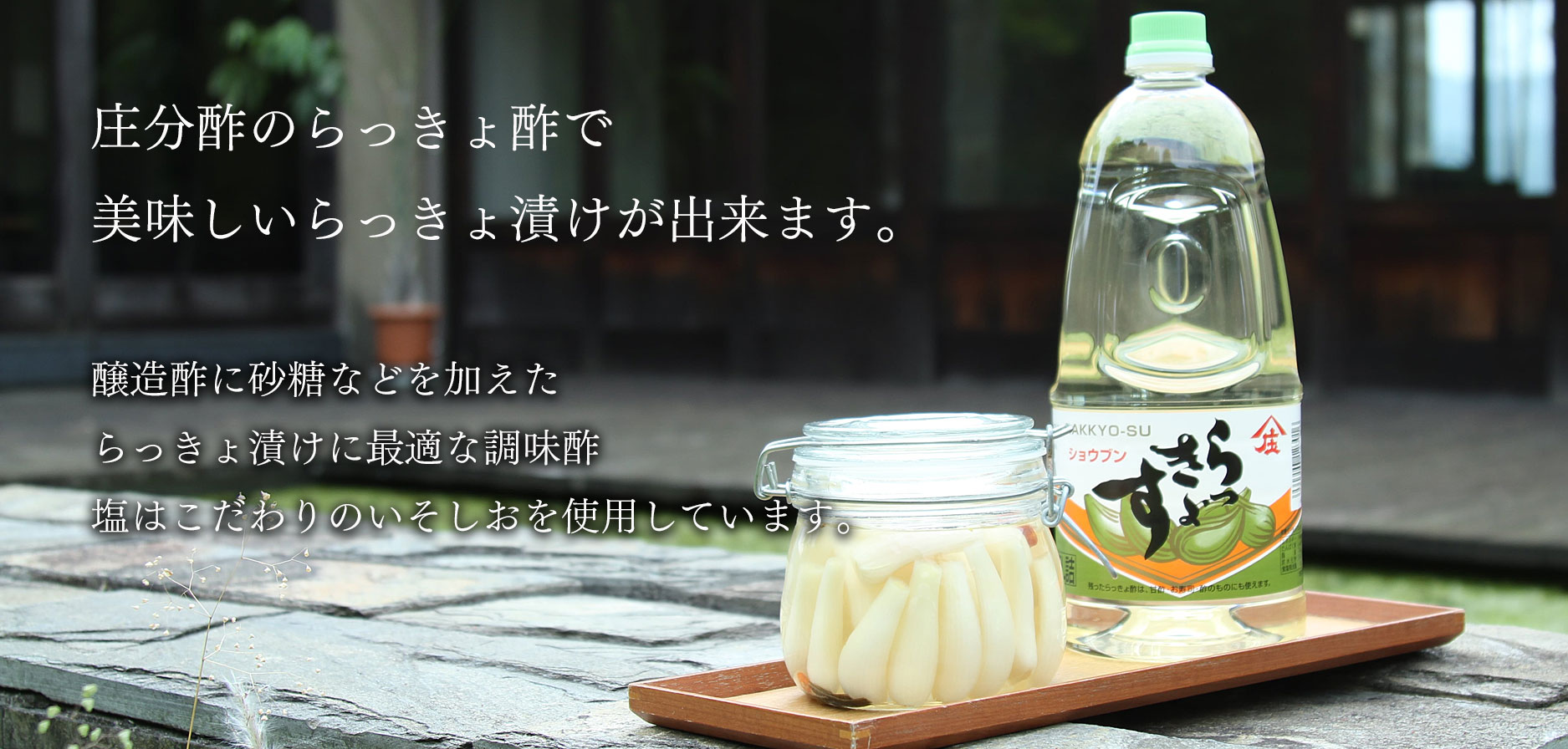 らっきょう漬けの季節 手軽に美味しいらっきょう漬けをつくるらっきょ酢