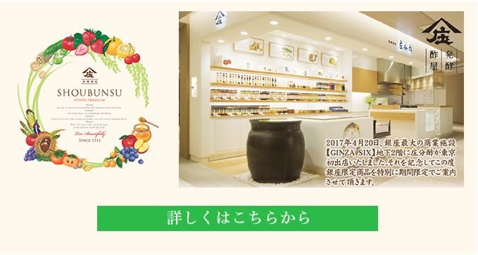 庄分酢GINZA SIX店
