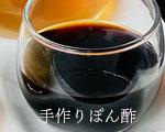 手作りぽん酢