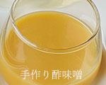 手作り酢味噌