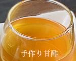 出汁のきいた手作り甘酢