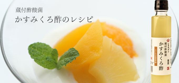 かすみくろ酢レシピ