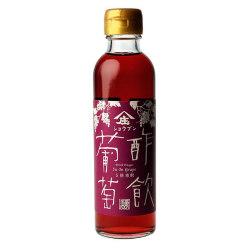 【飲む酢】酢飲 葡萄(ぶどう)