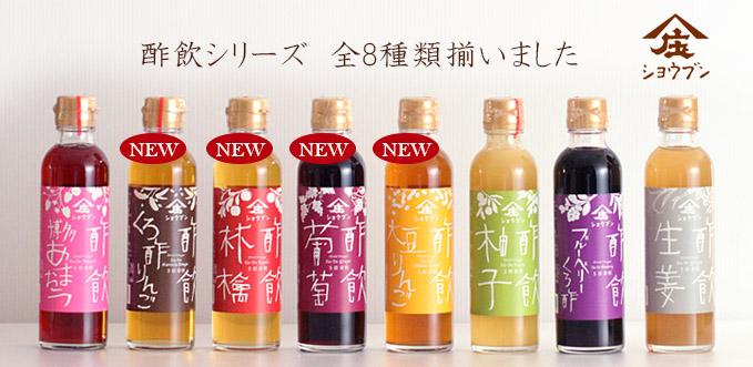 酢飲 8種類