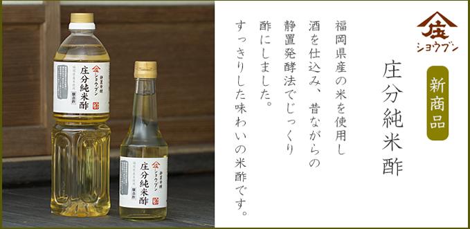 庄分純米酢