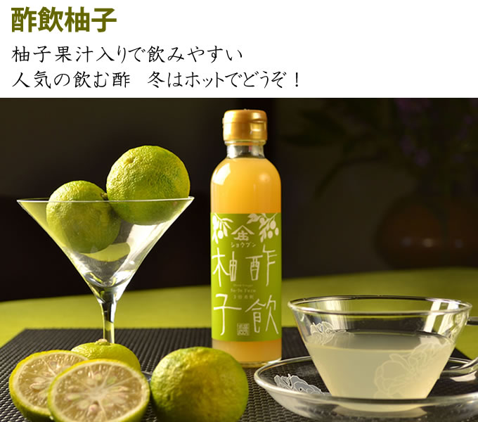 酢飲柚子 柚子果汁入りビネガードリンク 冬やホットで
