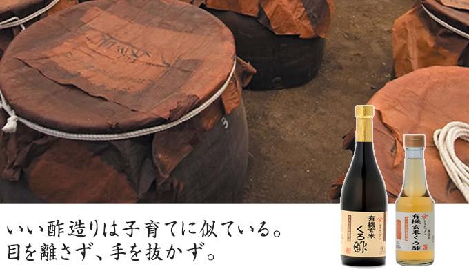有機玄米くろ酢の製造工程 いい酢造りは子育てに似ている。目を離さず手を抜かず