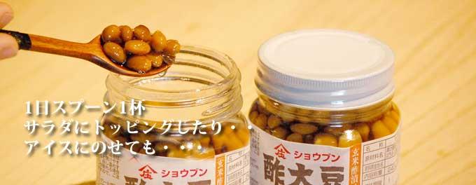 酢大豆 一日スプーン一杯