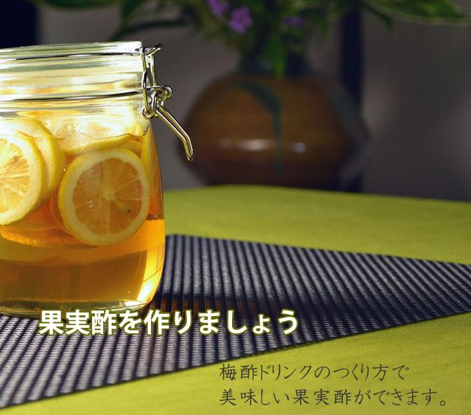 果実酢の作り方 梅酢の作り方をマスターして果実酢を作りましょう。