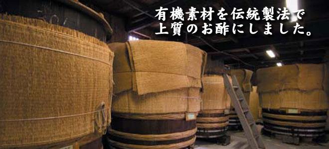 庄分酢の有機酢 有機農産物を原料に有機静置発酵でじっくりしあげました