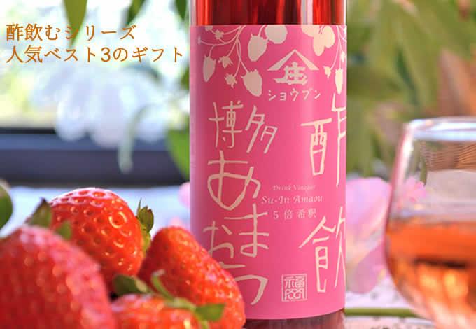 飲む酢酢飲 人気ベスト3 あまおう、柚子、生姜