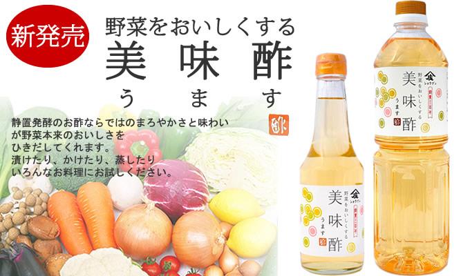 ショウブンうま酢