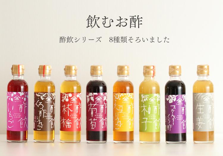 飲む酢酢飲シリーズ