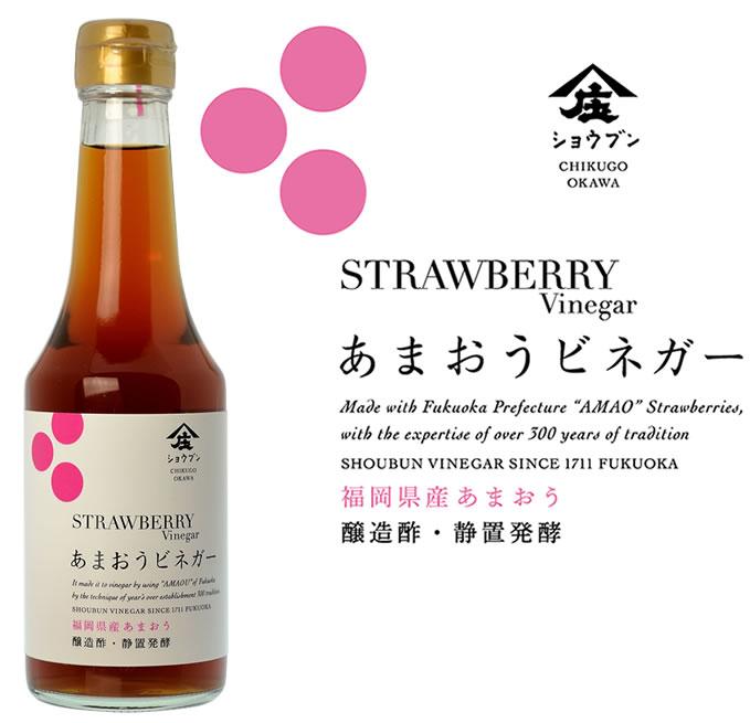 福岡県産の博多あまおうのワインビネガー