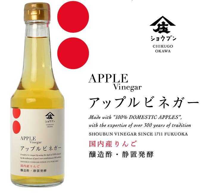 国産のりんごのアップルビネガー