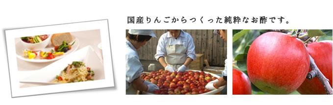 国産のりんごから静置発酵法でお酢を造りました。