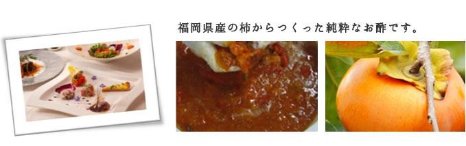 福岡県産の柿から静置発酵法でお酢を造りました。