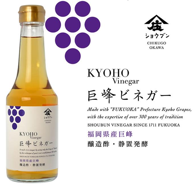 巨峰ビネガー福岡県産の巨峰から静置発酵法でお酢を造りました。