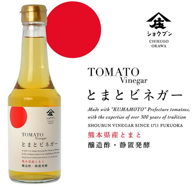 熊本県産のトマトから静置発酵法でお酢を造りました。