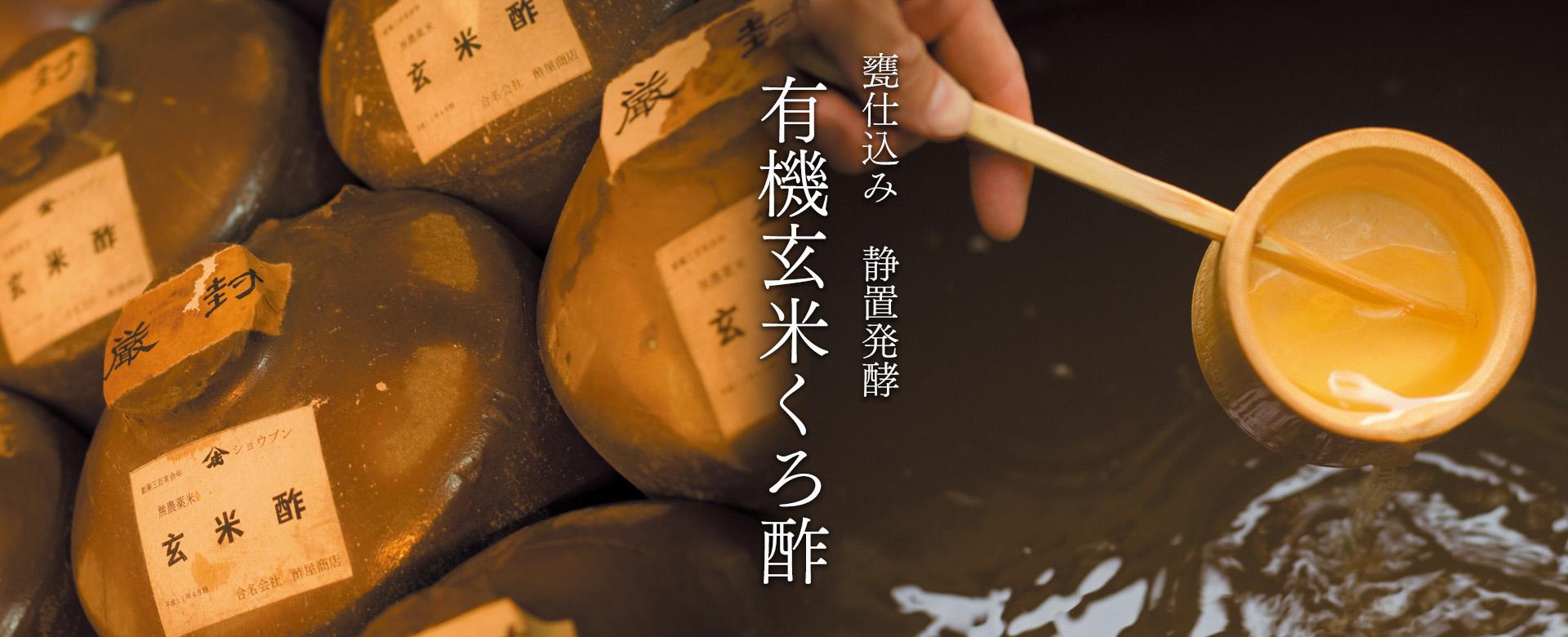 甕仕込み静置発酵有機玄米くろ酢